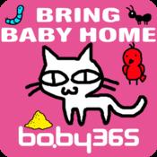 麦粒认知绘本-送宝宝回家-baby365.